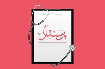 حدیث روز | ثواب پرستاری از مریض