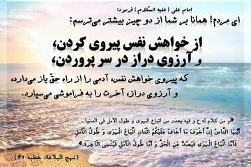 حدیث روز   دو عمل وحشتناک از نگاه حضرت أمیر (ع)