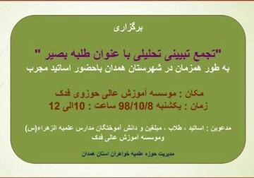 """تجمع"""" طلبه بصیر """"در مدارس علمیه خواهران همدان برگزار می شود"""
