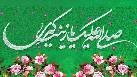 حضرت زینب
