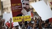 مردم بحرین در همبستگی با شیخ علی سلمان تظاهرات کردند