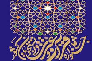 آغاز سی و پنجمین جشنواره سراسری قرآن و عترت دانشجویان