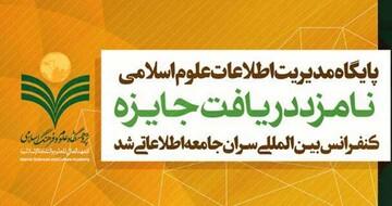پایگاه مدیریت اطلاعات علوم اسلامی دفتر تبلیغات نامزد دریافت جایزه بین المللی شد