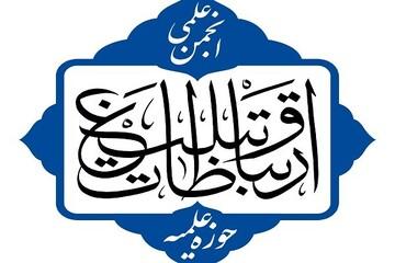 نشست مجمع عمومی انجمن ارتباطات و تبلیغ حوزه علمیه قم برگزار میشود