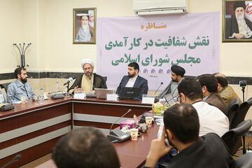 چیستی و چگونگی شفافیت در مجلس شورای اسلامی