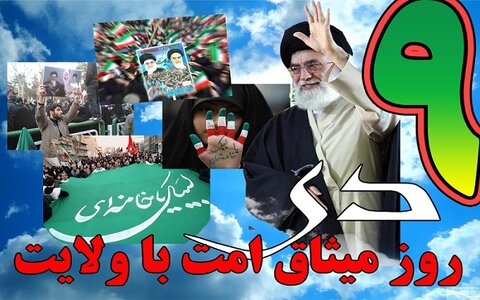 سالروز حماسه 9 دی روز اوج فهم انقلابی مردم ایران