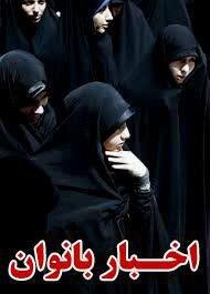 اخبار بانوان خوزستان