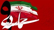 بیانیه سازمان بسیج رسانه استان البرز به مناسبت یوم الله ۹ دی ماه