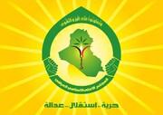 المجلس الاعلى الاسلامي العراقي يستنكر العدوان الامريكي على احد مقرات الحشد الشعبي في القائم