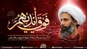 """برپایی چهارمین سالگرد شهید شیخ نمر از سوی جریان"""" الوفاء الاسلامی"""""""