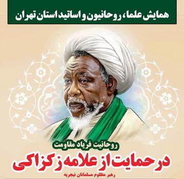 همایش حمایت از شیخ زکزاکی در تهران برگزار می شود