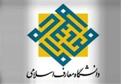 تمدید پذیرش  دانشگاه معارف اسلامی