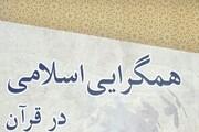 کتاب «همگرایی اسلامی در قرآن» منتشر شد