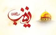 Zainab bint Ali (as): The woman who saved Islam