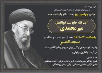مراسم چهلمین روز درگذشت آیت الله میرمحمدی در قم برگزار میشود