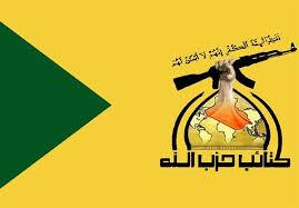 اعتصام مفتوح لكتائب حزب الله حتى غلق السفارة