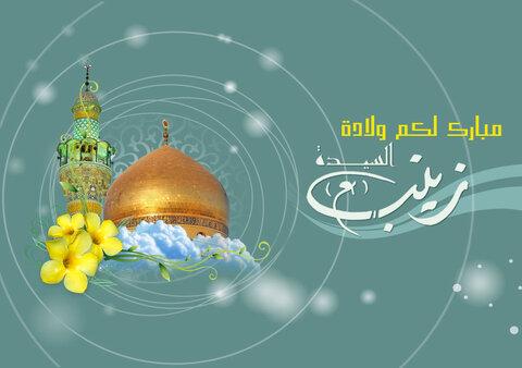 ولادة عقيلة اهل البيت (ع) السيدة زينب عليها السلام