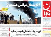 صفحه اول روزنامههای ۱۱ دی ۹۸