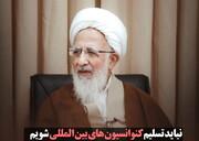 عکس نوشت | آیت الله العظمی جوادی آملی: نباید تسلیم کنوانسیونهای بینالمللی شویم
