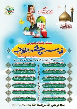 برگزاری جلسات بصیرت در ۱۲ مسجد شاخص استان قم