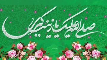 برگزاری جشن میلاد حضرت زینب(س) در پنج امامزاده قم
