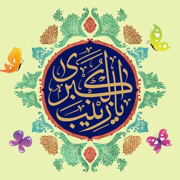 حضرت زینب(س) حقیقت شجره طبیه است