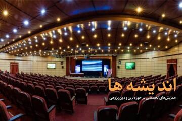 بررسی دستاوردهای انقلاب اسلامی در رادیو معارف