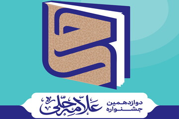 فراخوان دوازدهمین جشنواره علامه حلی(ره) آغاز شد
