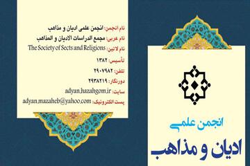 نسخه به روز شده بروشور معرفی انجمن ادیان و مذاهب چاپ شد