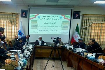 ششمین نشست گفتمان علمی انقلاب اسلامی قم