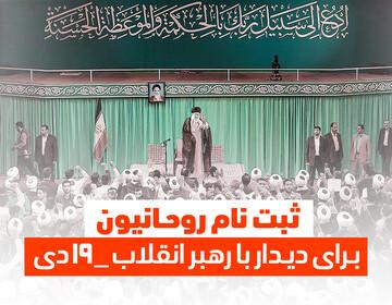 تیزر | ثبت نام اینترنتی روحانیون برای دیدار با رهبر انقلاب + لینک