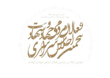 آغاز به کار پنجمین اجلاس سراسری فعالان مردمی جهاد و شهادت در تهران