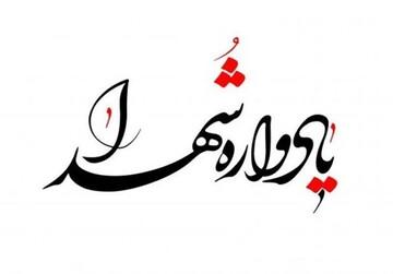 یادواره شهدای مسجد حضرت علی(ع) منطقه چهارراه زند اهواز برگزار میشود