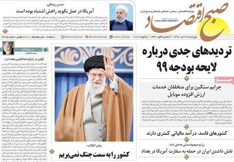 صفحه اول روزنامههای ۱۲ دی ۹۸