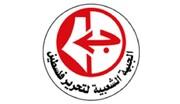 الجبهة الشعبية لتحرير فلسطين تعزي باستشهاد الفريق سليماني