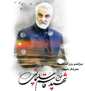 بزرگداشت سردار قاسم سلیمانی در قروه برگزار می شود