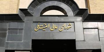 جلسه فوق العاده شورای عالی امنیت ملی در پی شهادت سردار سلیمانی