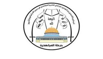 حركة المجاهدين: اغتيال سليماني لن يزيد محور المقاومة الا صمودًا