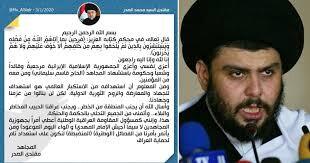 Shia cleric reactivates powerful anti-US army after airstrike kills Iran general