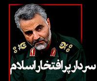 اخبار شهادت شهید سلیمانی