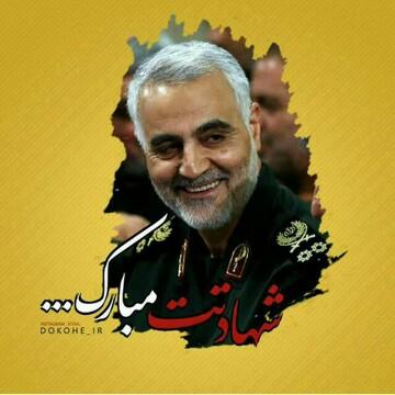 پیام تسلیت رئیس مرکز تحقیقات اسلامی مجلس به مناسبت شهادت سردار سلیمانی