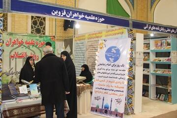 ارائه دستاوردهای علمی و پژوهشی حوزه خواهران قزوین در نمایشگاه قرآن