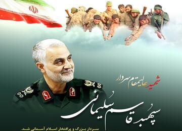 جزئیات تشییع پیکر سردار قلب ها در شهرهای ایران اسلامی