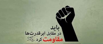 ویژهنامه «مقاومت، تنها راه» در حوزهنت بهروزرسانی شد