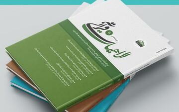 فراخوان مقالات دوفصلنامه الاهیات قرآنی اعلام شد