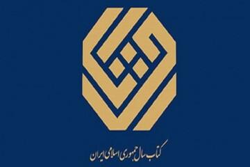 راهیابی چند اثر پژوهشگاه علوم و فرهنگ اسلامی در گروه دین به مرحله دوم جایزه کتاب سال