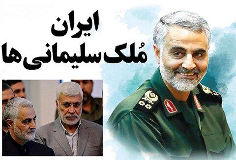 تبریک و تسلیت شهادت سردار حاج قاسم سلیمانی و همرزمان عزیزش