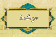 حدیث روز | توصیه ای از امام حسین(ع)