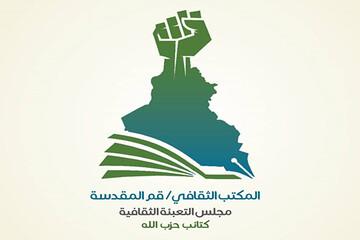 المكتب الثقافي لكتائب حزب الله العراق يقيم مجلس فاتحة على أروح شهداء محور المقاومة