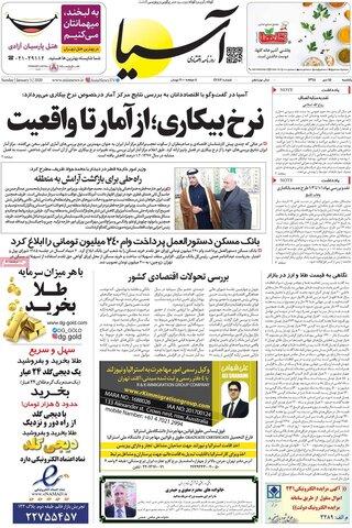 صفحه اول روزنامههای ۱۵ دی ۹۸